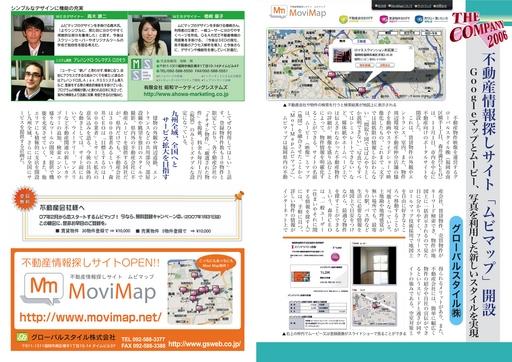 MoviMap 福岡経済 (Fukuoka Keizai)