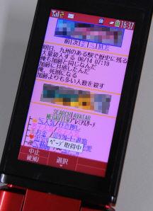 Un móvil mostrando el mensaje de la ofensa 軽犯罪法違反になった書き込みを表示する携帯 A phone showing the offending message