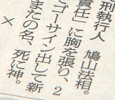 Muerte ministro de justicia Kunio Hatoyama 法務大臣 法省 死に神 鳩山邦夫 Death minister of justice