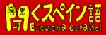 聞くスペイン語 Escucha español podcast ポッドキャスト